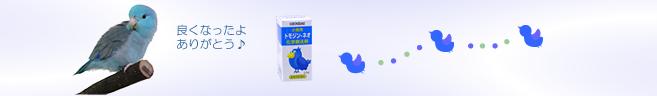 小鳥用医薬品